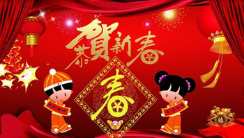 Chinese New Year Holiday 2021 notice